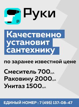 Установка сантехники РУКИ.РУ